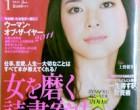 日経WOMAN 1月号表紙