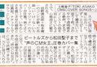 「スポーツニッポン」2011/01/21