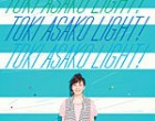 "『TOKI ASAKO ""LIGHT!"" 〜CM & COVER SONGS〜』"