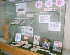 図書館ウィンドギャラリー 運動部特集