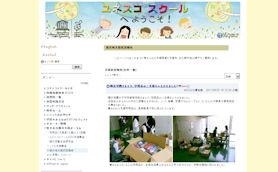 ユネスコスクールのホームページ