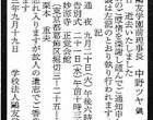 鴎友学園による中野ツヤ先生の死亡広告