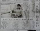 「みなまたの木」原画展を伝える新聞-1