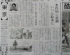 「みなまたの木」原画展を伝える新聞-2