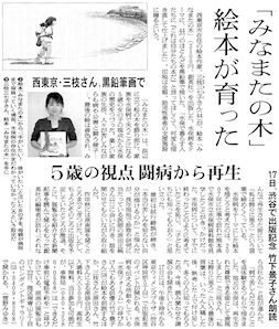 朝日新聞 20111013 朝刊