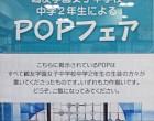 三省堂経堂店に出されたP0Pフェアのポスター