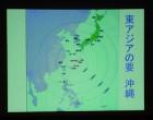 沖縄は東アジアの中心に位置します