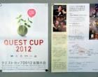 クエストカップ全国大会のポスター