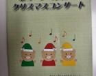 PTAクリスマスコンサート