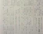「全私学新聞」平成24年2月3日号