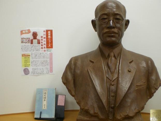 4月23日 市川源三先生の著書 | ...